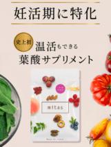 葉酸サプリ「ミタス」公式サイト