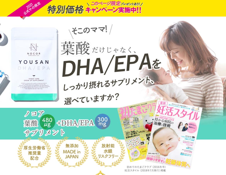 「ノコア葉酸サプリ」公式サイトトップ画面