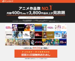 dアニメストア公式サイトトップ画面