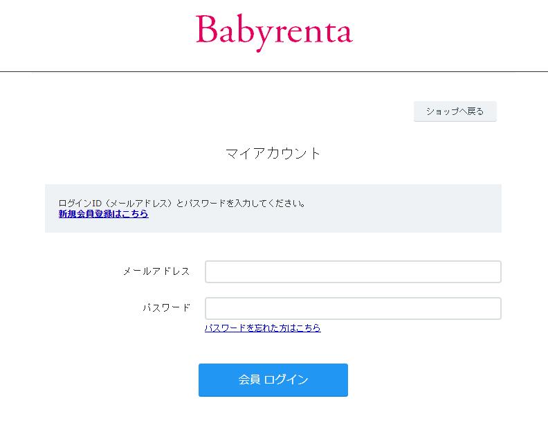 「ベビレンタ」公式サイトログイン画面