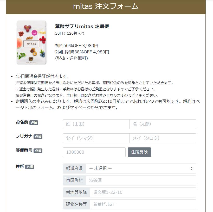 「ミタス」個人情報入力画面