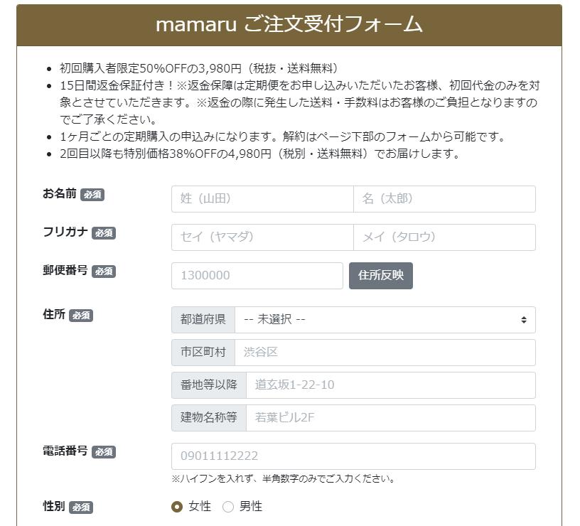 「ママル」個人情報入力画面