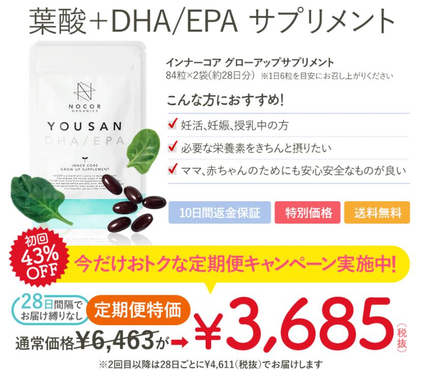 「ノコア葉酸サプリ」は定期購入がお得
