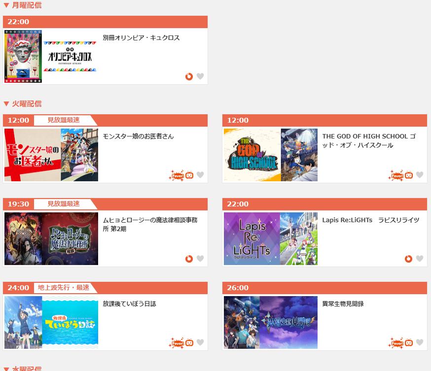 dTVアニメストアでは現在放送中の作品も視聴可能