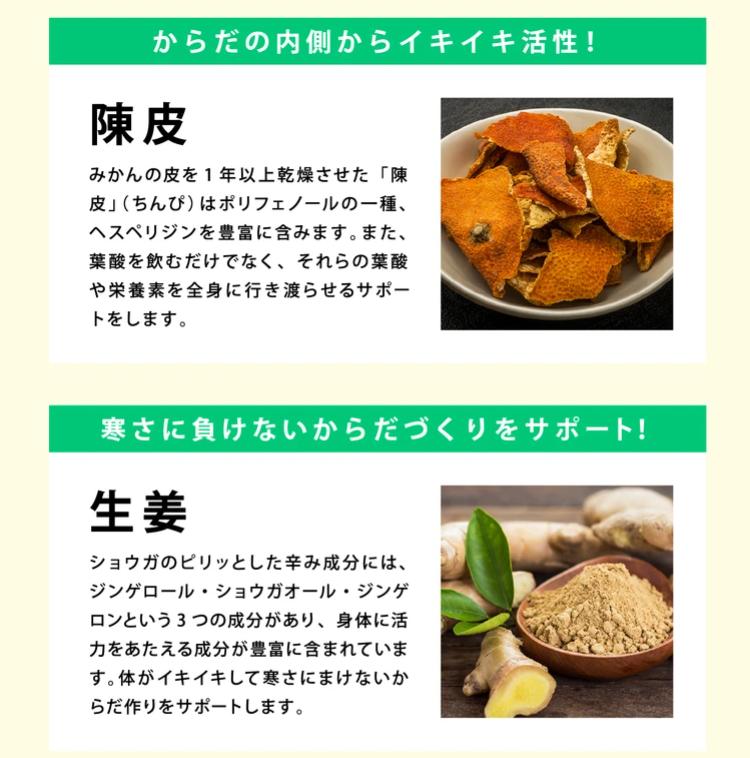「ミタス」には冷えを予防する和漢素材が含まれている