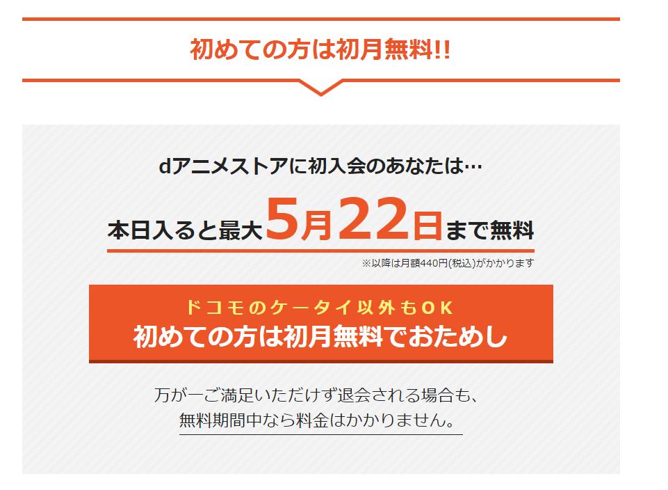 「dアニメストア」は初月31日間無料でお試し可能