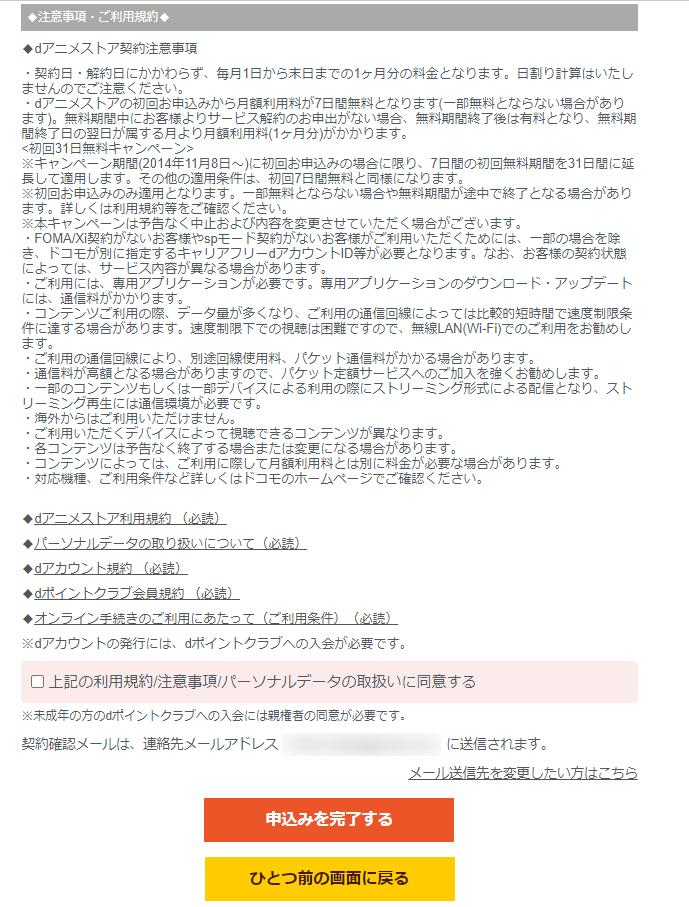 dアニメストア登録内容確認画面