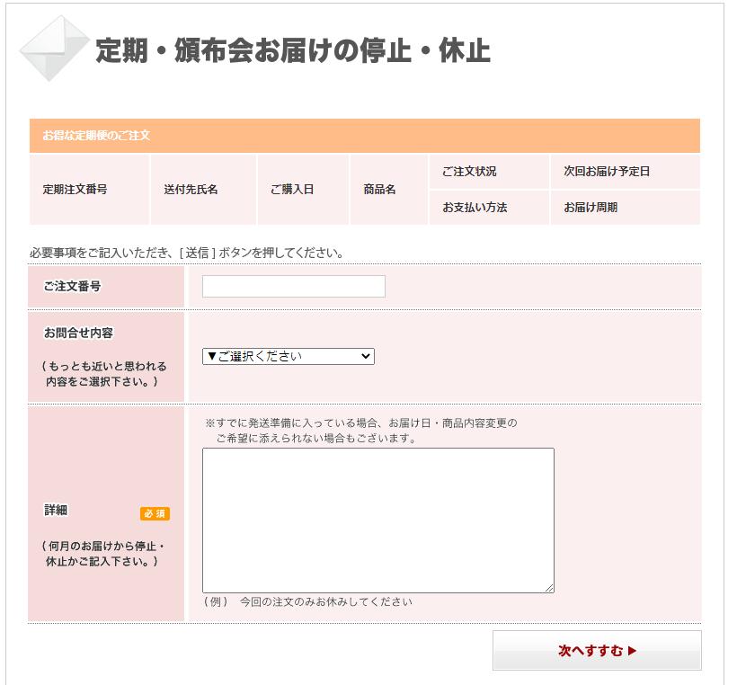 「マカナ」退会・解約お問い合わせページ