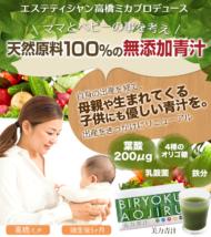 「美力青汁」公式サイトトップ画面