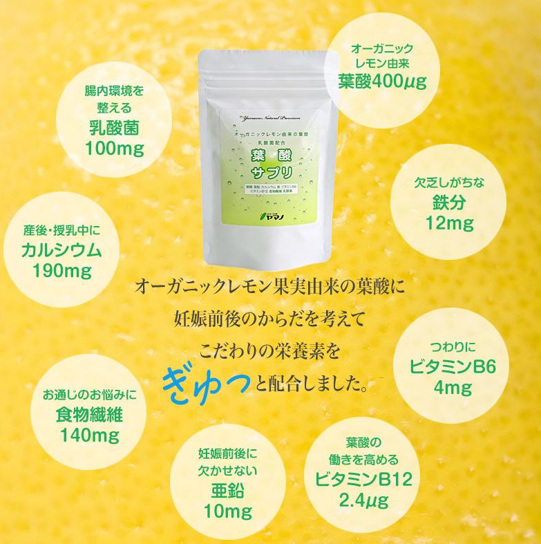 「ヤマノ葉酸サプリ」公式サイト