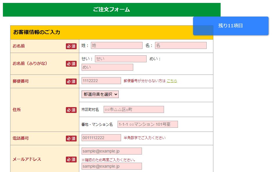 「オーガニックレーベルの葉酸サプリ」個人情報入力画面