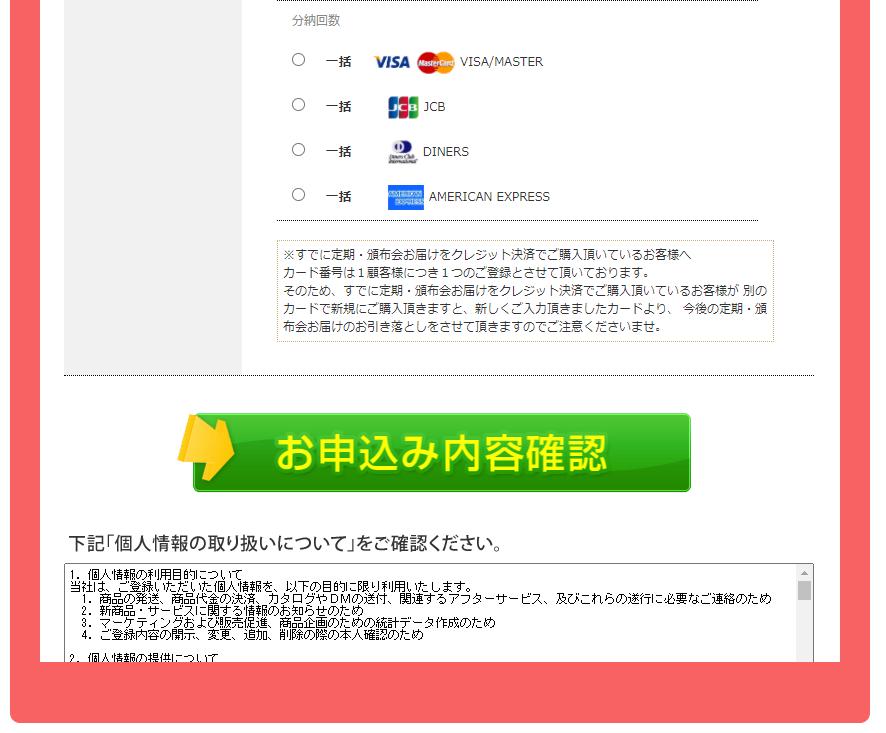 「マカナ」個人情報入力画面