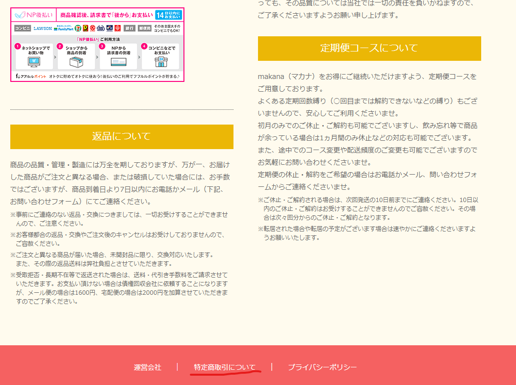 「マカナ」公式サイト