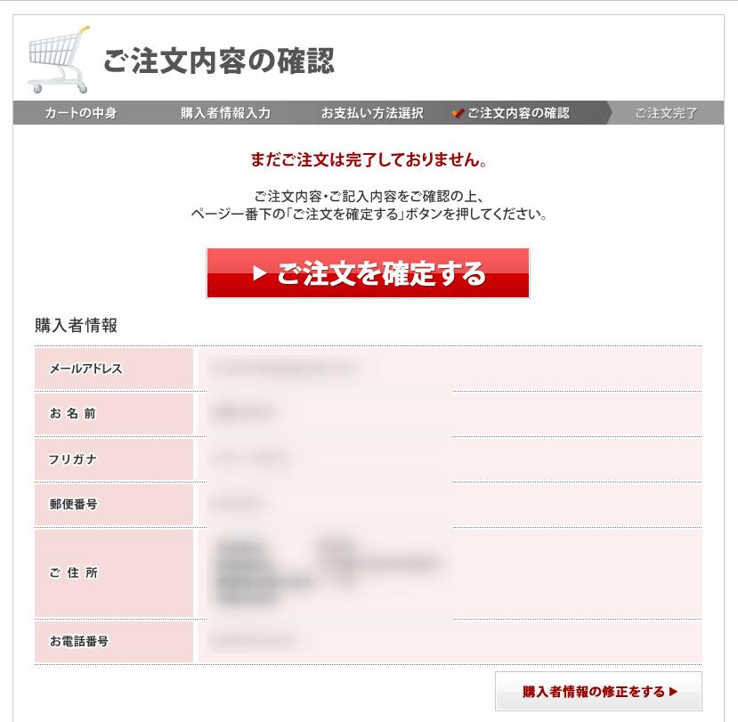 「マカナ」申し込み内容確認画面
