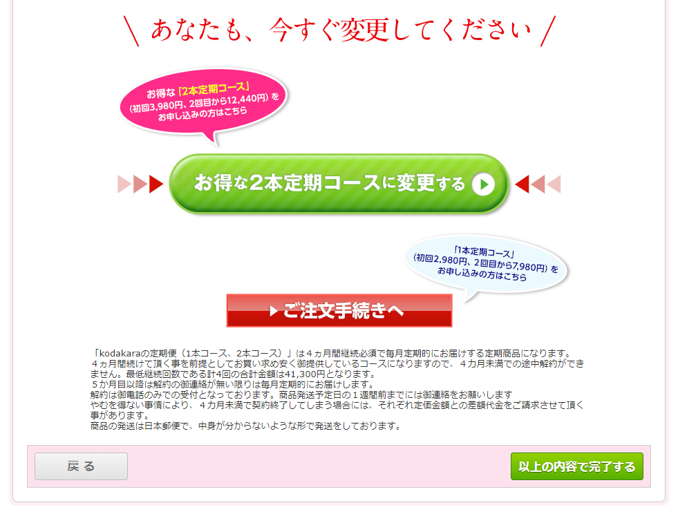 「kodakara(コダカラ)」申込み確認画面