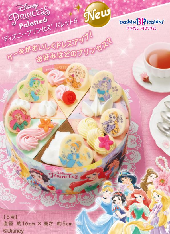 サーティワンのアイスケーキ ディズニープリンセス