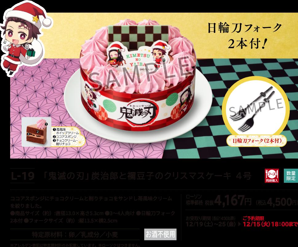 2020年ローソン 鬼滅の刃のクリスマスケーキ