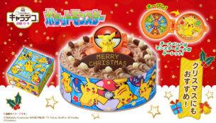 バンダイのポケットモンスタークリスマスケーキ