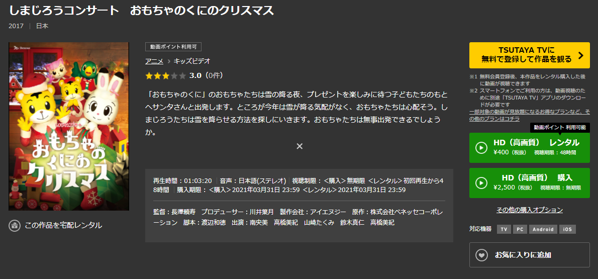 TSUTAYA TVではしまじろうコンサートが配信中