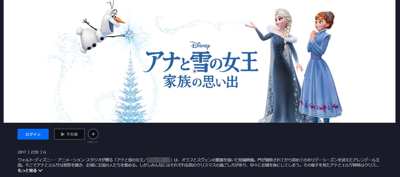 「ディズニープラス」ではアナと雪の女王の短編作品が配信中