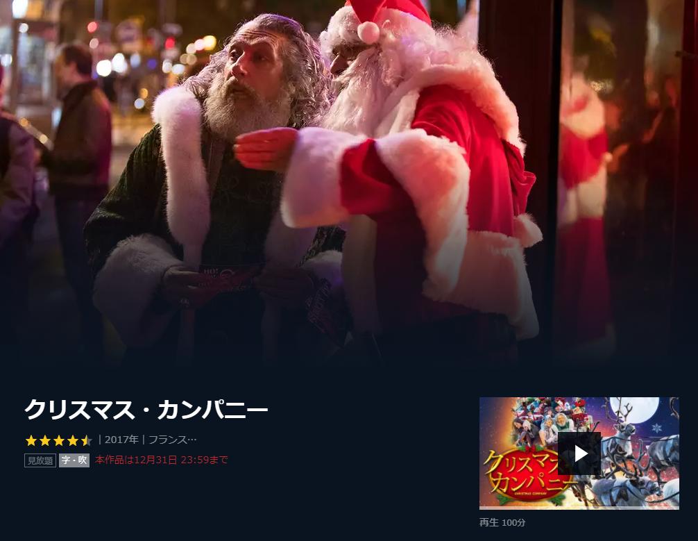 「U-Next」ではクリスマス・カンパニーが配信中