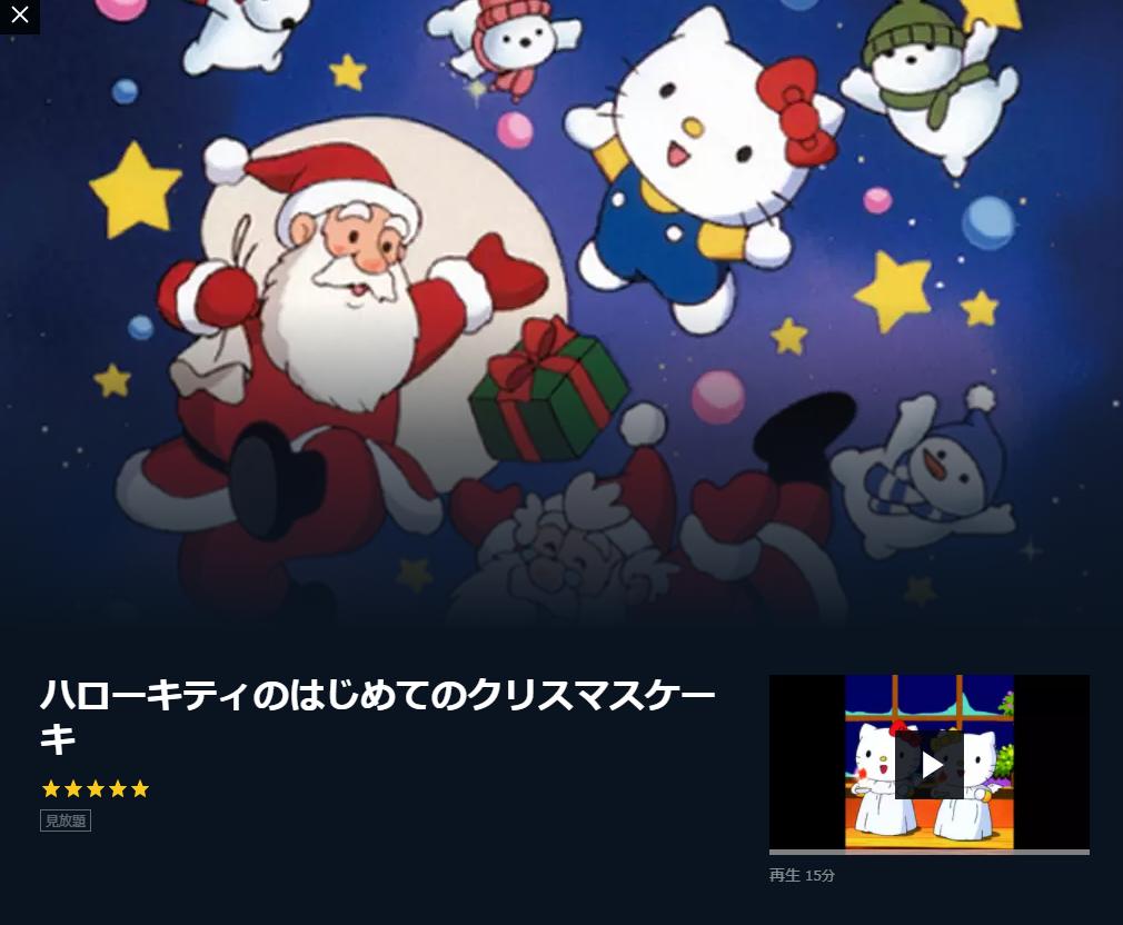 「U-Next」ではハローキティのクリスマス作品が配信中