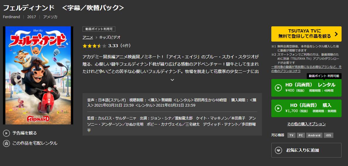 「TSUTAYA TV」では、フェルディナンドが配信中