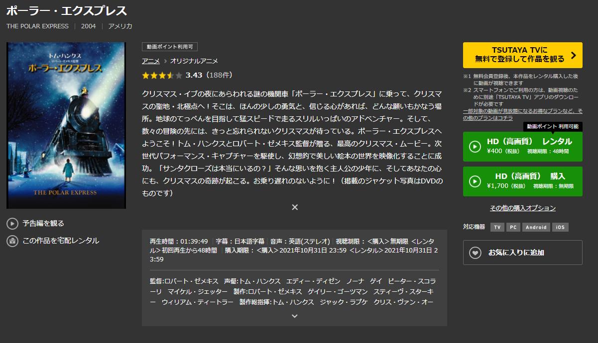 「TSUTAYA TV」ではポーラ・エクスプレスが配信中