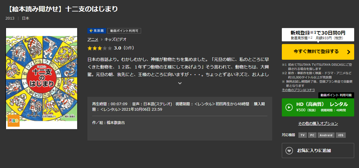 「TSUTAYA TV」では十二支のはじまりが配信中