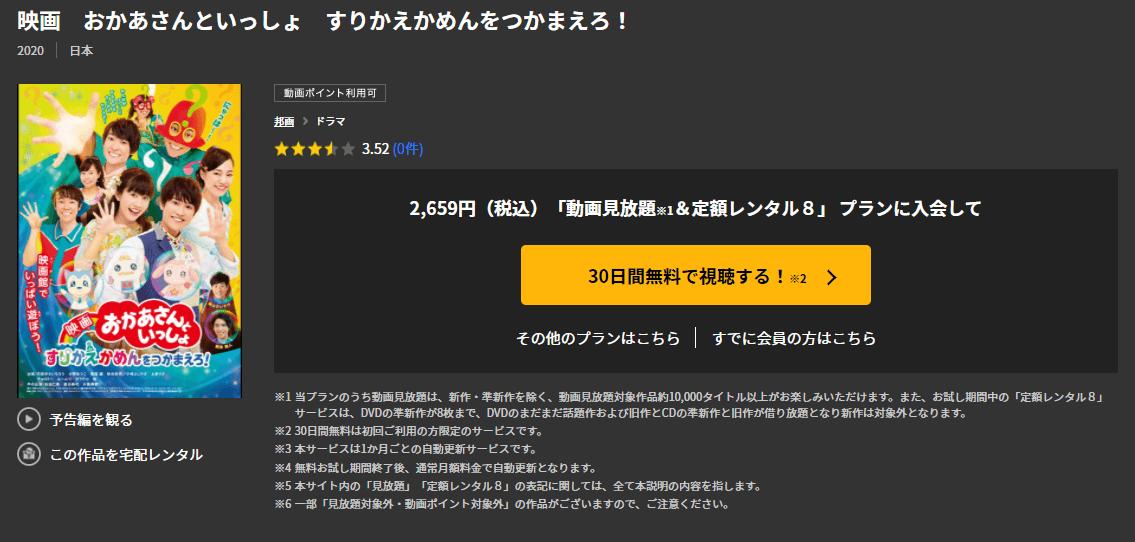 「TSUTAYA TV」では映画おかあさんといっしょが配信中