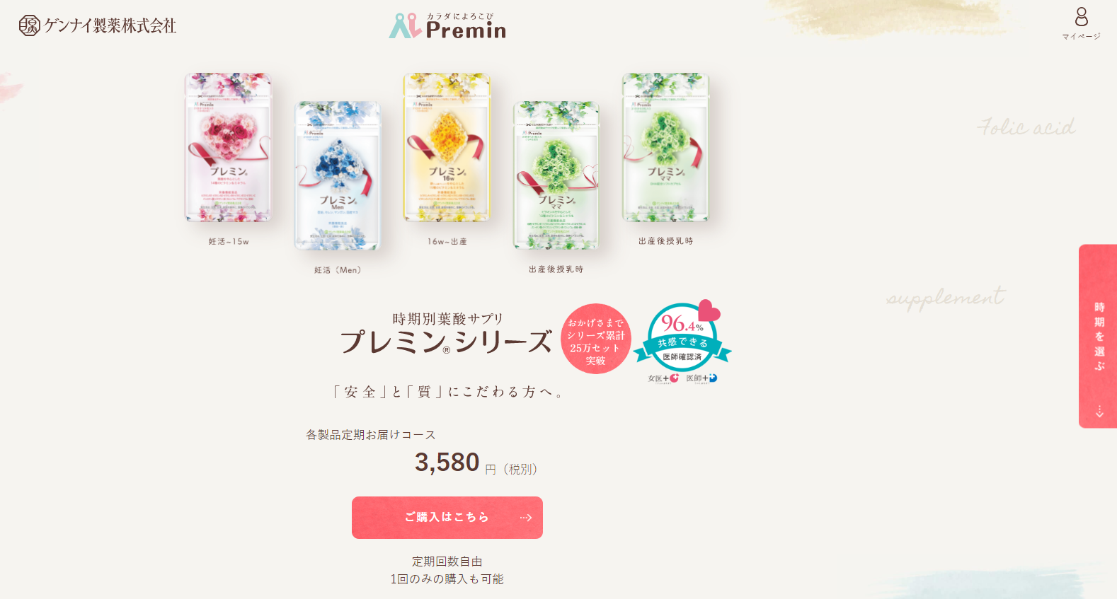 「プレミン」公式サイトトップ画面