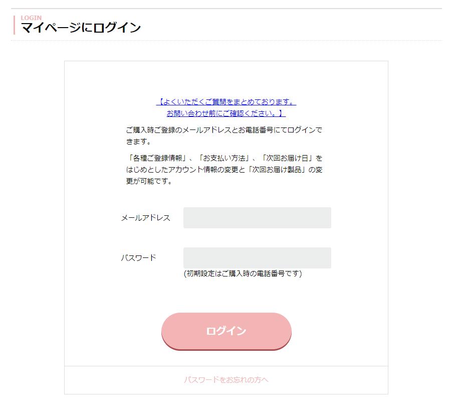 「プレミンママ」のログイン画面