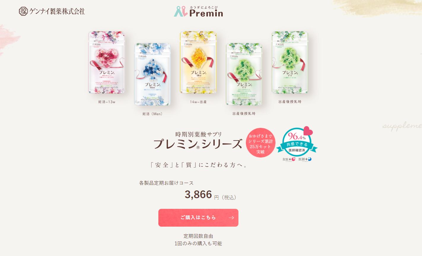 「プレミンランイク」公式サイトトップ画面