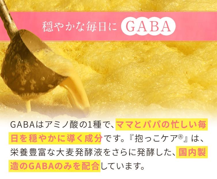 「抱っこケア」にはストレス対策に効果のあるGABAを配合