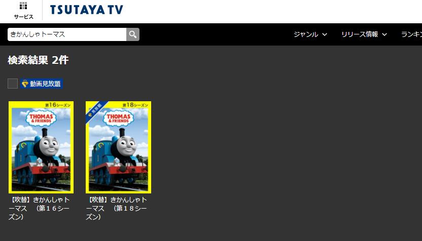 「TSUTAYA TV」ではきかんしゃトーマスが配信中