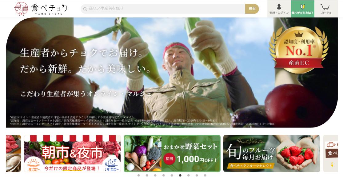 「食べチョク」公式サイトトップページ