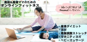 「mamaトレ」公式サイトトップ画面