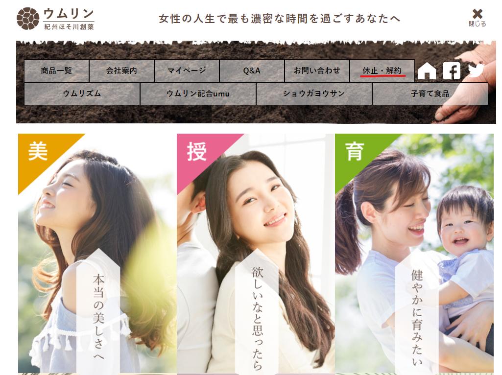 ほそ川創薬公式サイトトップ画面