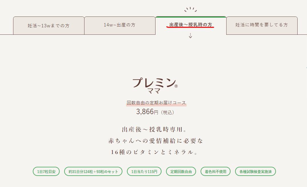 「プレミンママ」公式サイト