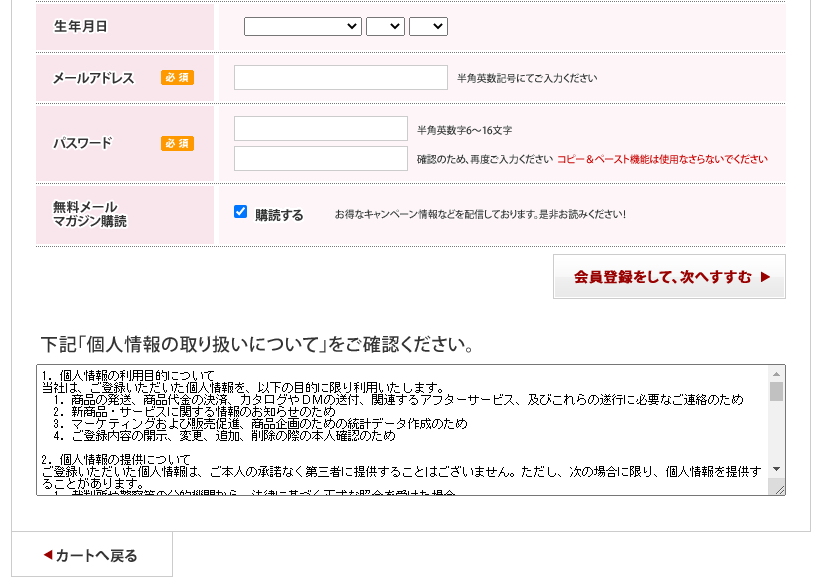「ショウガヨウサン」個人情報入力画面
