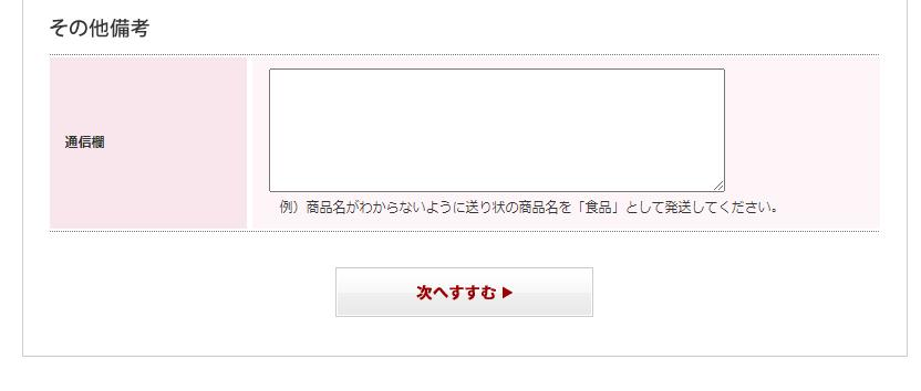 「ショウガヨウサン」支払い方法選択画面