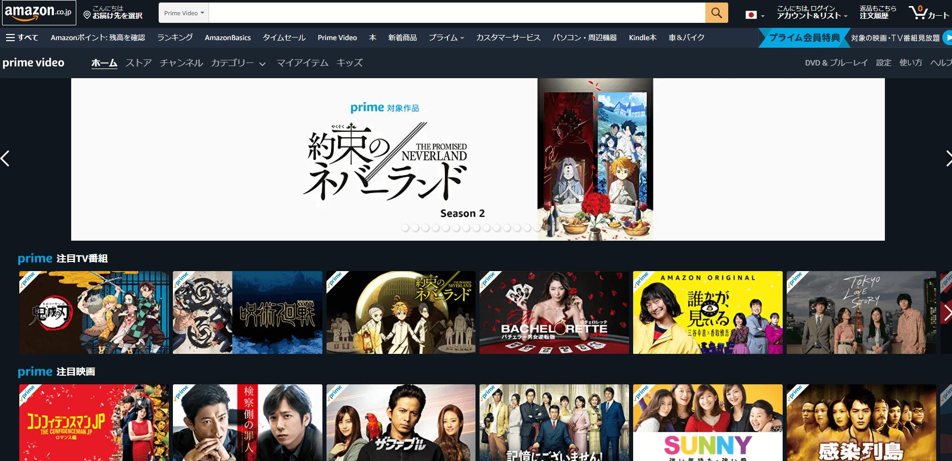 「Amazonプライム」ではたくさんの映画・アニメが配信中