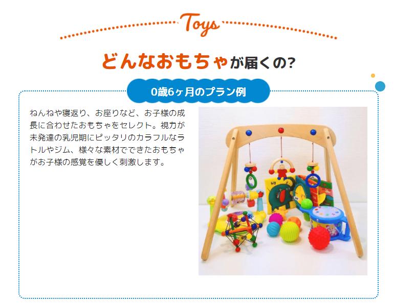 「トイサブ」のおもちゃ例