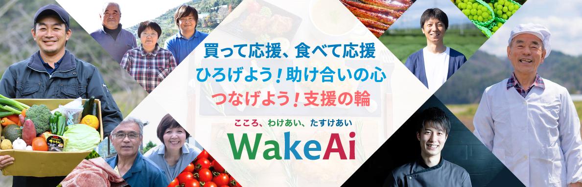 「Wakeai」公式サイトトップ画面