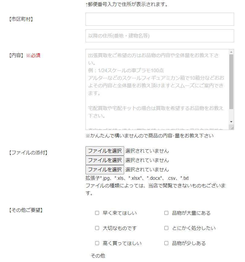 「トイズキング」申し込み内容入力画面