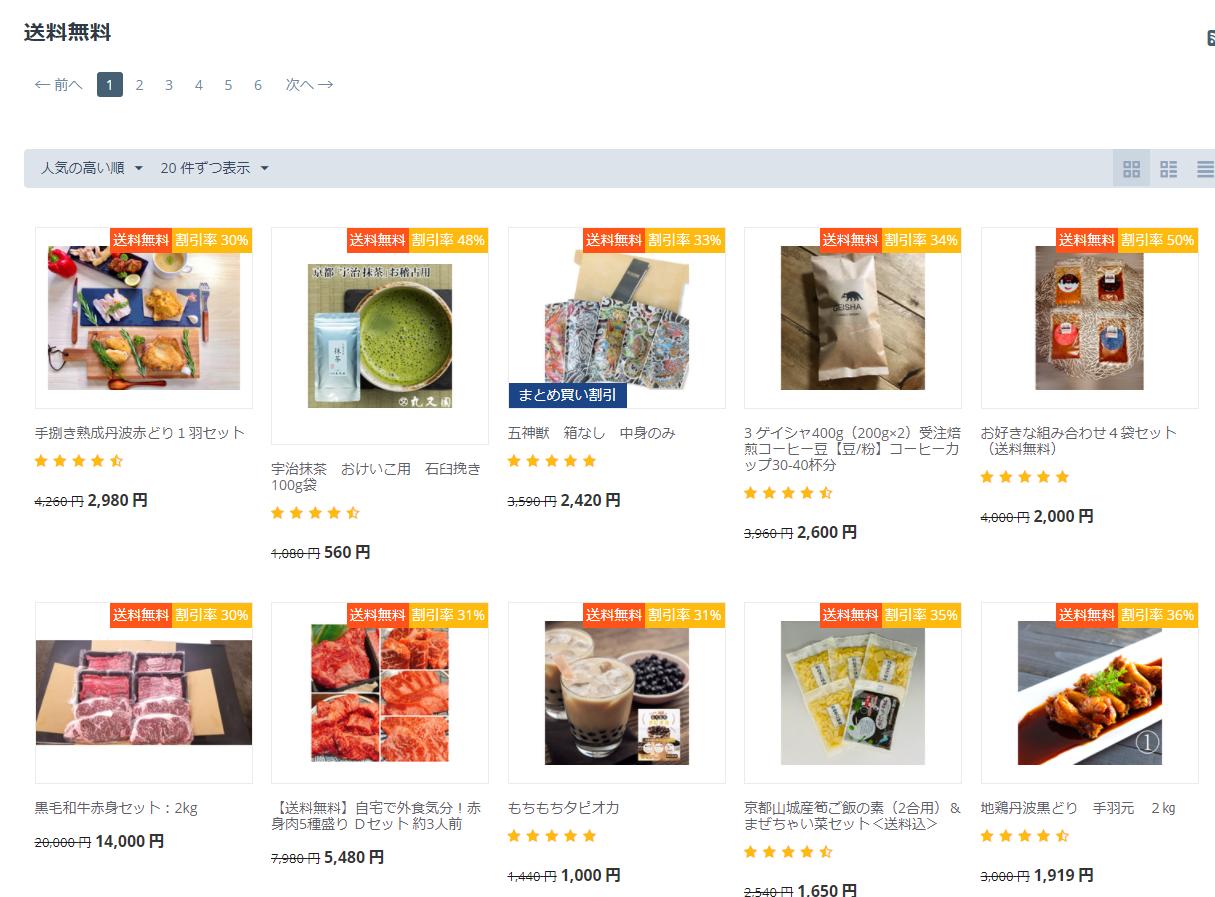 「ワケアイ」は送料無料の商品も多数販売