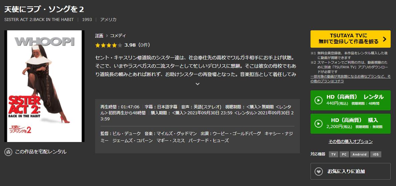 「TSUTAYA TV」では天使にラブソングを2が配信中