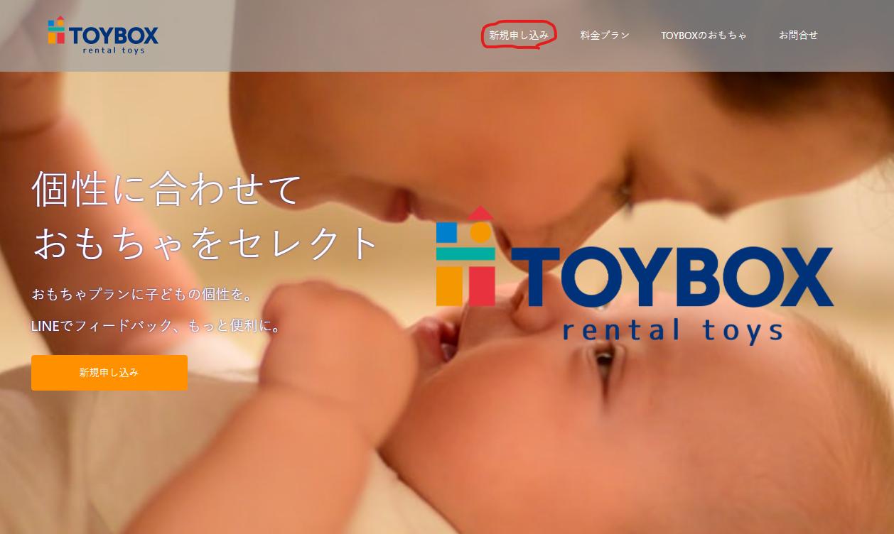 「TOYBOX」公式サイトトップ画面