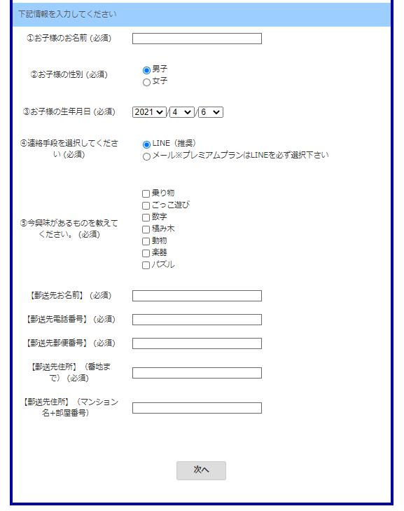「TOYBOX」個人情報入力画面