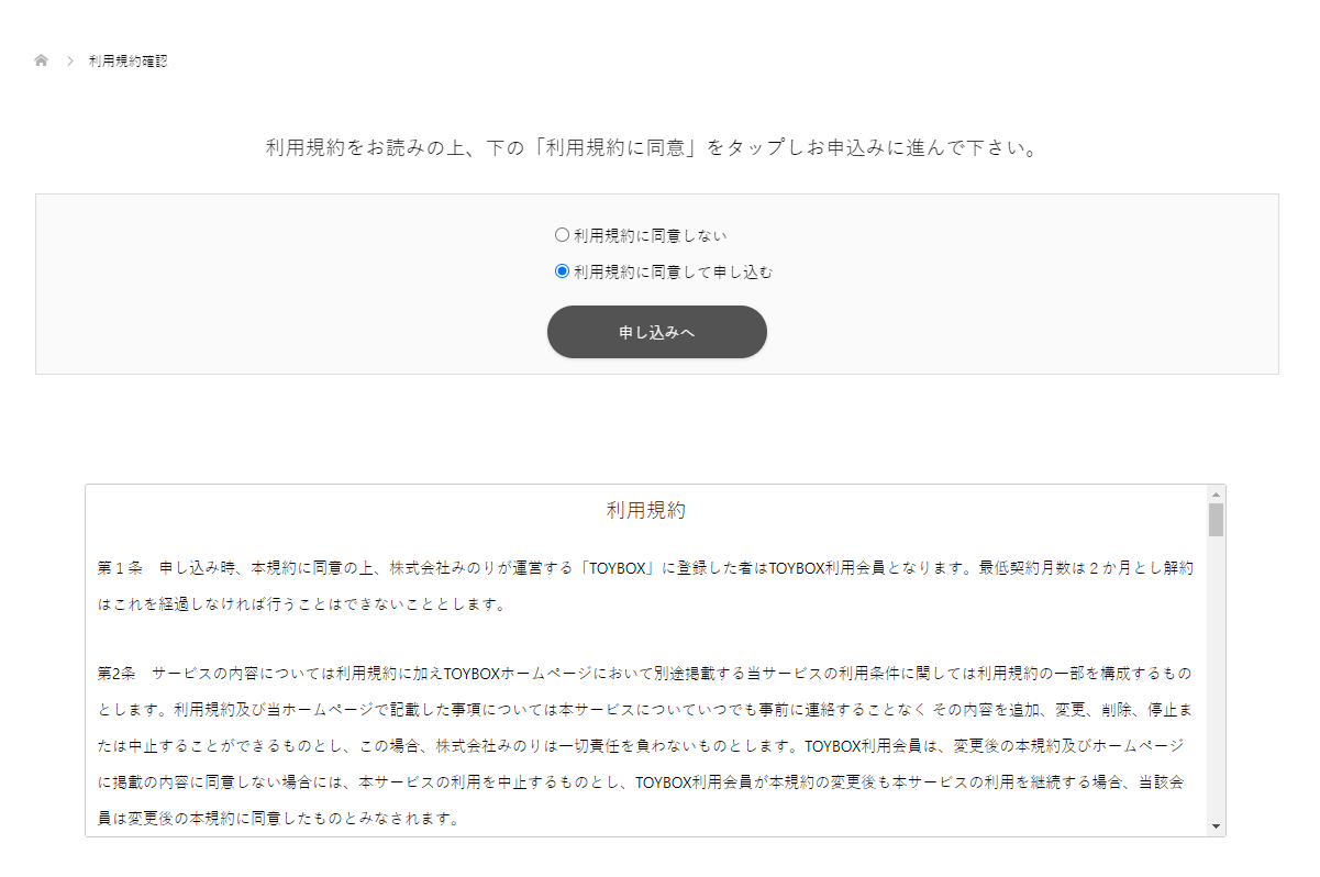 「TOYBOX」利用規約